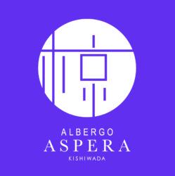 アルベルゴ アスペラ